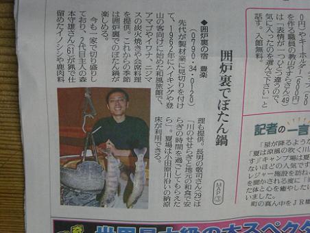 読売新聞記事 拡大