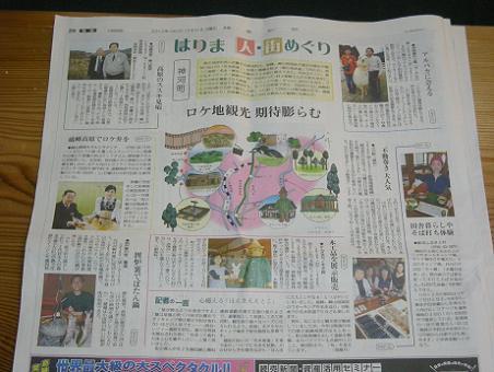 読売新聞 10月31日