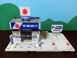 完成した改造トミカタウン「常陽銀行」(前)