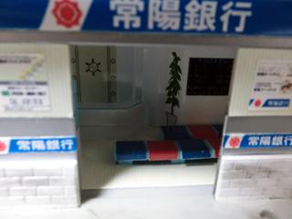 完成した改造トミカタウン「常陽銀行」(アップ)