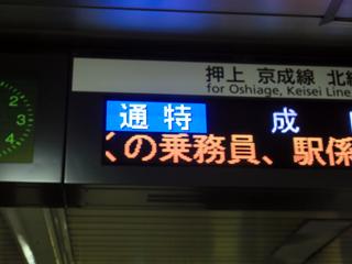 「通勤特急」の案内表示