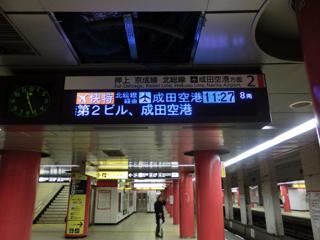 新橋駅2番線の案内表示