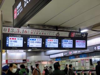 東横線渋谷駅2F改札口前の案内表示器
