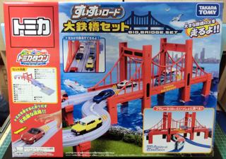 すいすいロード大鉄橋
