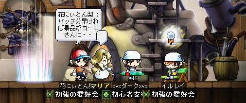 Maple100120 第136回メイプル島愛好会