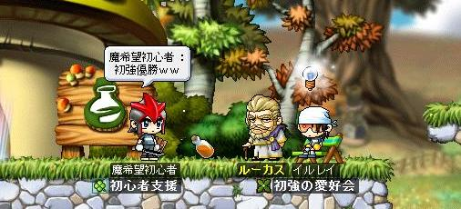 Maple100126 第137回メイプル島愛好会