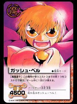 PR-001 ガッシュ・ベル