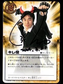 KIRE-001 キレ麿