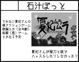 雛見沢村民集会3カット
