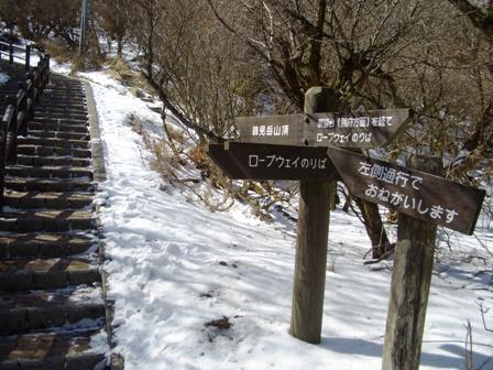 山頂への階段CIMG0088