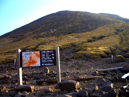 三俣山登山口CIMG0170