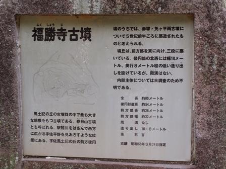 福勝寺古墳看板」PA021573