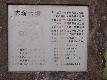 赤塚古墳看板PA021600
