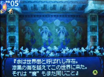 海底神殿の壁画より