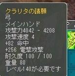 140R弓