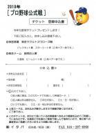 チケット申込書2010