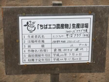 2010.9.2 秋の蕎麦蒔き 008
