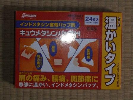 2010.10.22張り薬