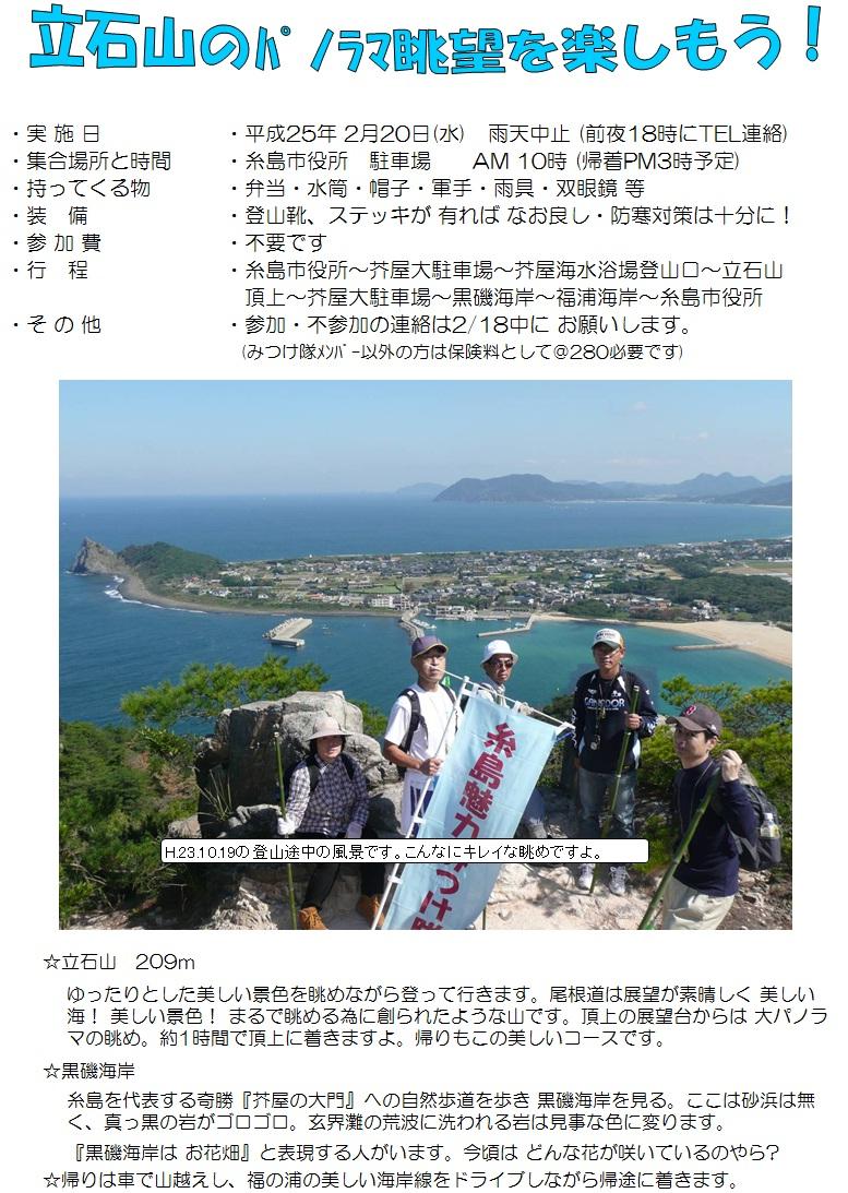 2013 02 20FW立石山