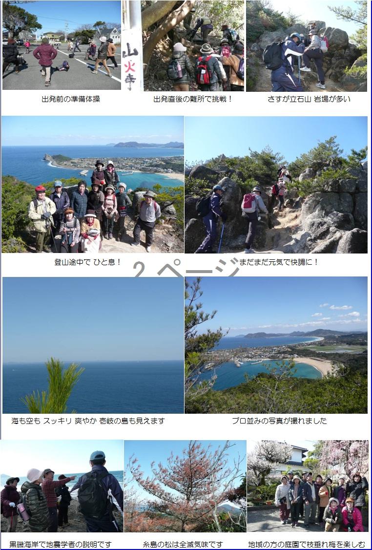2013 02 20FW立石山2