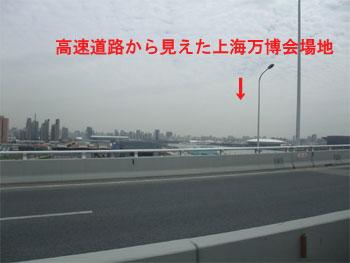 上海万博会場地