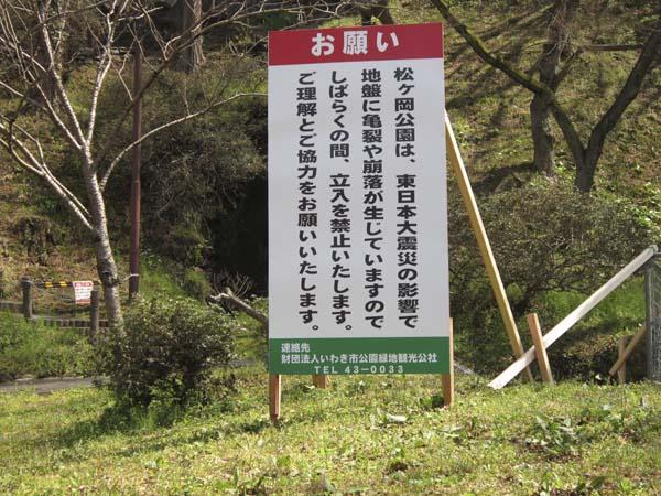 松ヶ岡05