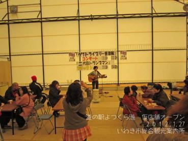 20120127道の駅よつくら港仮店舗11