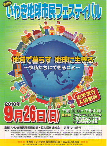 地球市民フェスティバル