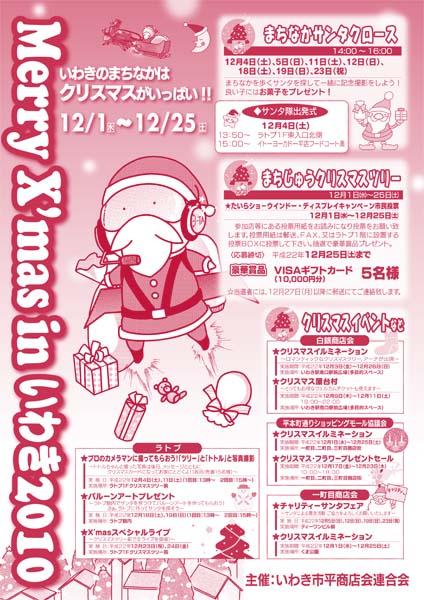 メリクリいわき2010