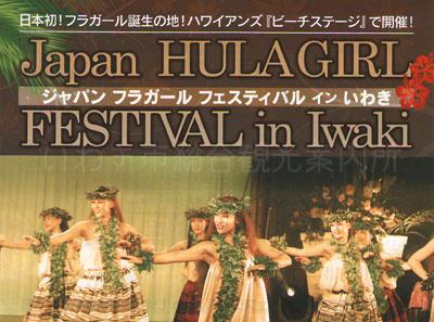 ジャパンフラガールフェスティバル2011