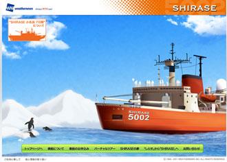 元南極観測船SHIRASE