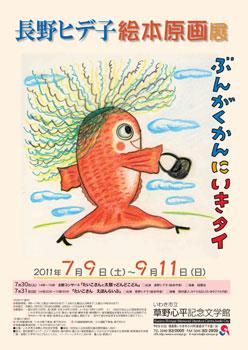 長野ヒデ子絵本原画展