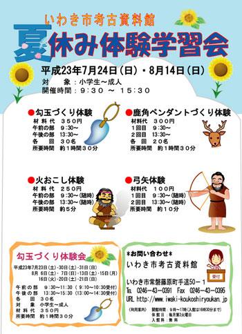 夏休み体験学習会
