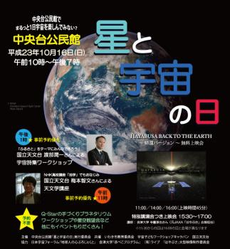 星と宇宙の日イベントポスター