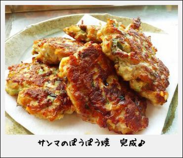 ぽうぽう焼6