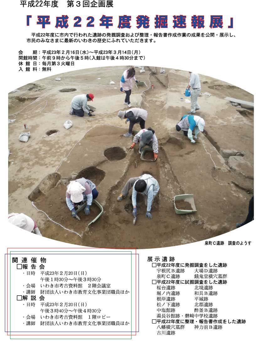 考古資料館チラシ