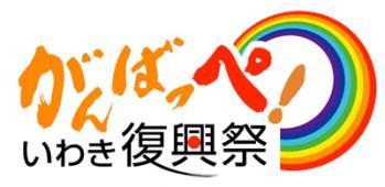 復興祭ロゴ
