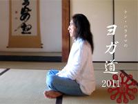 京都発 ケン・ハラクマ先生のヨガ道2011 指導者養成特別コース