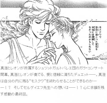 『SWAN─モスクワ編』が遂に完結!