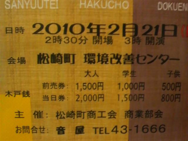 20100120202855