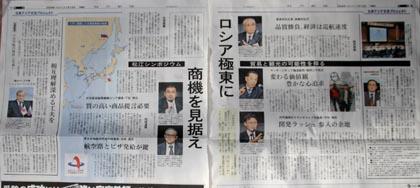 神戸新聞_JE1RZR