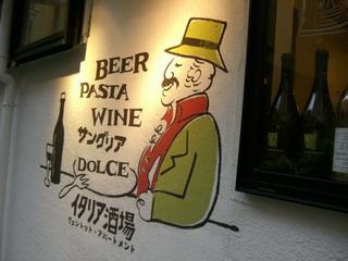 イタリア酒場