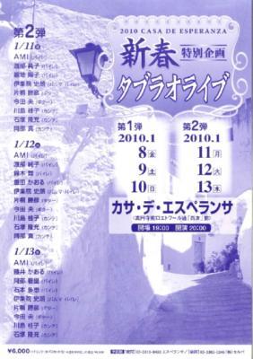 新春ライブ