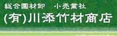 (有)川添竹材商店へ