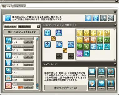 パートナースキル_convert_20110625095140