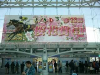 2012桜花賞阪神競馬場入り口