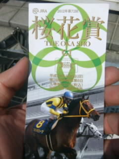 2012桜花賞チケット