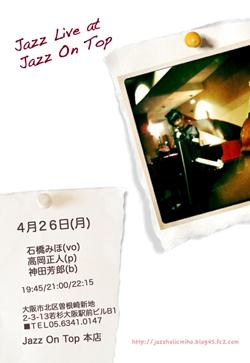 4gatsu_20100425231044.jpg