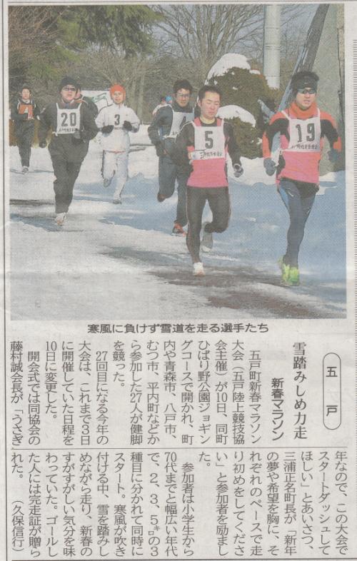 2011.1東奥日報1