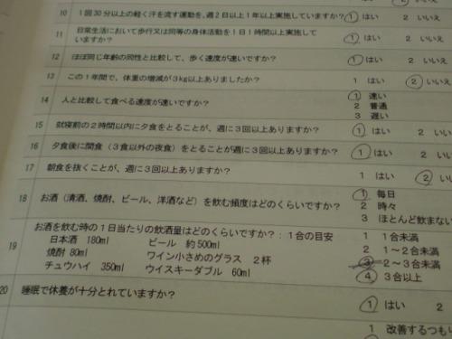 2011問診票
